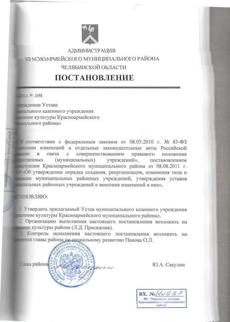 Постановление об утверждении устава