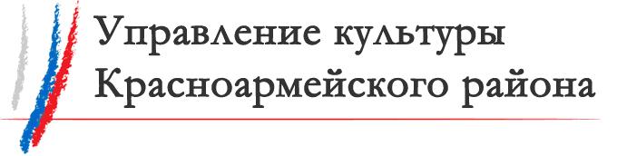 Управление культуры Красноармейского района